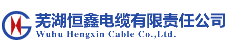 Wuhu Heng Xin Cable Co., Ltd.